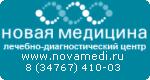 Лечебно-диагностический центр <Новая медицина> г. Октябрьский, Башкортостан